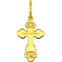 Złoty Krzyżyk prawosławny monastyr S złoto pr. 585